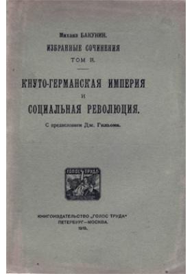 Избранные сочинения: публицистика. Том 2. Кнуто-Германская империя и социальная революция