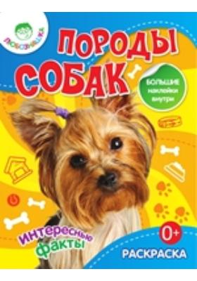 Породы собак: художественная литература