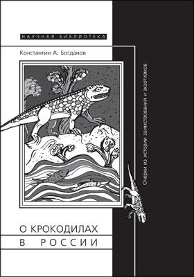 О крокодилах в России : очерки из истории заимствований и экзотизмов: научное приложение. Вып. LVI