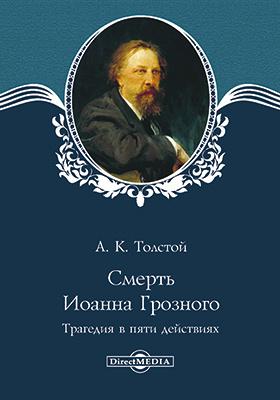 Смерть Иоанна Грозного : трагедия в пяти действиях
