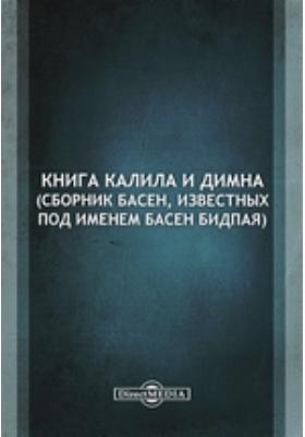 Книга Калила и Димна (сборник басен, известных под именем басен Бидпая)
