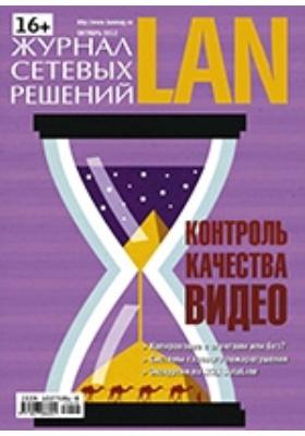 Журнал сетевых решений LAN. 2012. Т. 18, № 10(192)