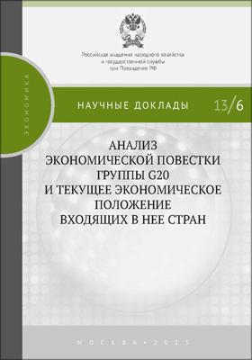 Анализ экономической повестки группы G20 и текущее экономическое положение входящих в нее стран: научное издание