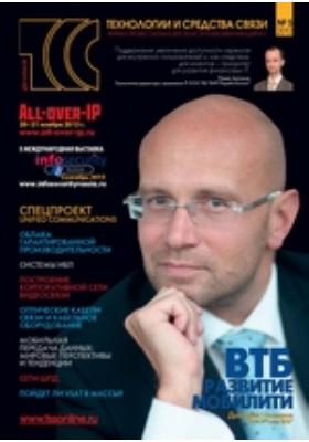 Технологии и средства связи = Communication Technologies & Equipment Magazine : журнал профессионалов в области телекоммуникаций и IT. 2012. № 5(92)