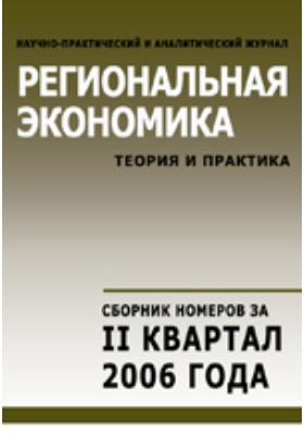 Региональная экономика = Regional economics : теория и практика: научно-практический и аналитический журнал. 2006. № 4/6
