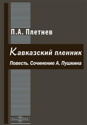 """""""Кавказский пленник"""". Повесть. Сочинение А. Пушкина"""