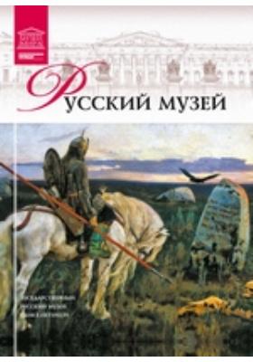 Т. 10. Русский музей