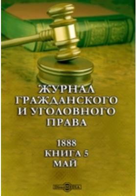 Журнал гражданского и уголовного права: журнал. 1888. Книга 5, Май