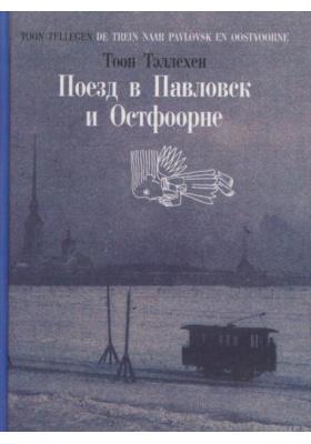 Поезд в Павловск и Остфоорне = De trein naar Pavlovsk en Oostvoorne : 2-е издание