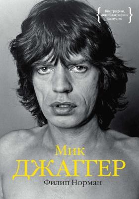 Мик Джаггер : биография