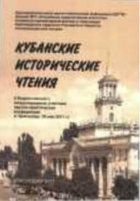 Кубанские исторические чтения : Материалы II Всероссийской с международным участием научно-практической конференции (Краснодар, 26 мая 2011 г.): сборник статей