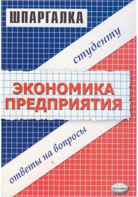 Шпаргалка по экономике предприятия : 5-е издание, исправленное