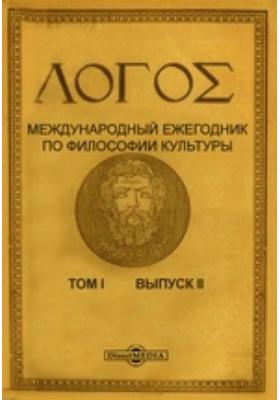Логос. Международный журнал по философии культуры. 1914. Т. I, Вып. II