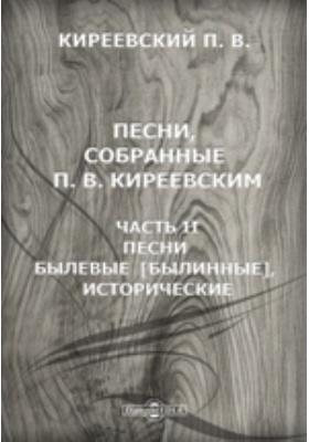 Песни, собранные П.В. Киреевским 6. Песни Былевые, Ч. II. Вып