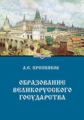 Образование Великорусского государства: монография