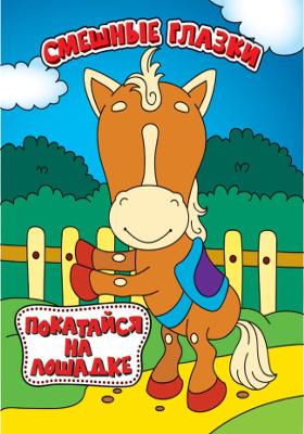 Покатайся на лошадке: художественная литература
