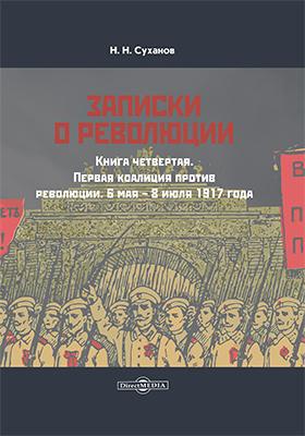 Записки о революции: документально-художественная литература. Кн. 4. Первая коалиция против революции. 6 мая – 8 июля 1917 года