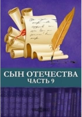 Сын Отечества: журнал. 1813, Ч. 9