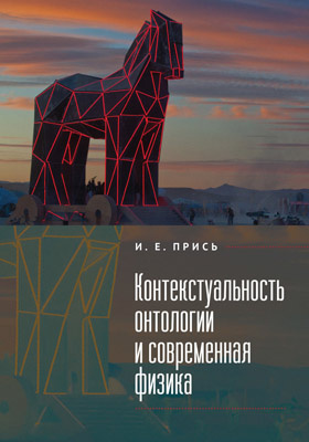 Контекстуальность онтологии и современная физика: монография