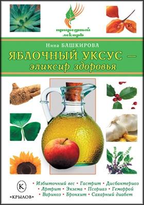 Яблочный уксус — эликсир здоровья
