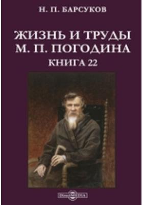 ЖизньитрудыМ.П.Погодина. Книга 22