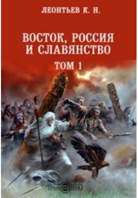 Восток, Россия и славянство: публицистика. Т. 1