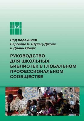 Руководство для школьных библиотек в глобальном профессиональном сообществе: практическое пособие