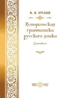 Историческая грамматика русского языка. Синтаксис: монография