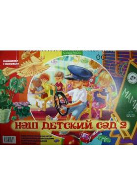 Наш детский сад 2 : Демонстрационные картины и конспекты занятий