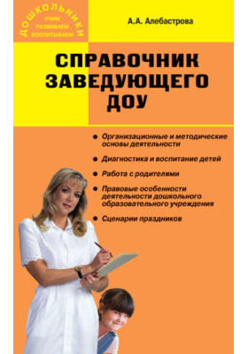 Справочник заведующего ДОУ
