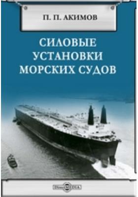 Силовые установки морских судов