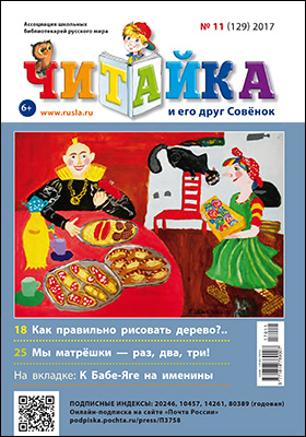 Читайка: журнал. 2017. № 11(129)