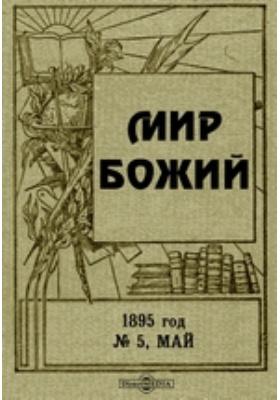 Мир Божий год: журнал. 1895. № 5, Май