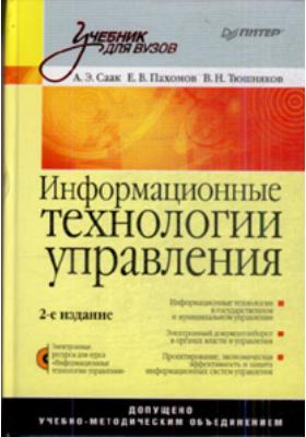 Информационные технологии управления (+ CD) : Учебник для вузов. 2-е издание
