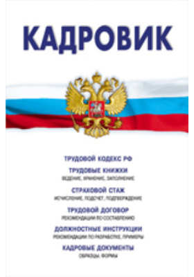 Кадровик [сборник]: Трудовой кодекс РФ, кадровые документы, рекомендации