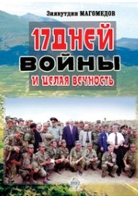 17 дней войны и целая вечность