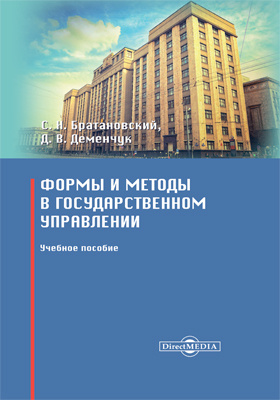Формы и методы в государственном управлении: учебное пособие