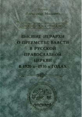 Высшие иерархи о преемстве власти в Русской Православной Церкви в 1920-х – 1930-х годах
