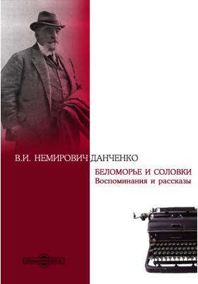 Беломорье и Соловки. Воспоминания и рассказы