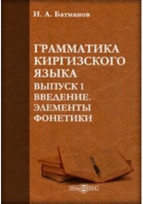 Грамматика киргизского языка Элементы фонетики. Вып. 1. Введение