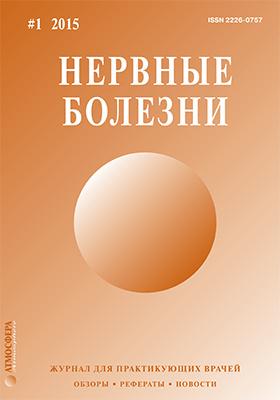 Нервные болезни: журнал для практикующих врачей. 2015. № 1