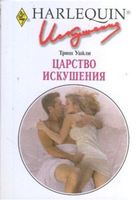 Царство искушения = His Mistress, His Terms : Роман