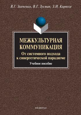Межкультурная коммуникация : от системного подхода к синергетической парадигме: учебное пособие