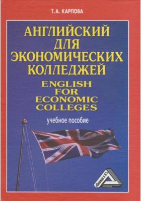 Английский язык для экономических колледжей : Учебное пособие