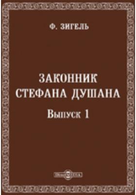 Законник Стефана Душана. Вып. 1