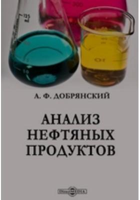 Анализ нефтяных продуктов