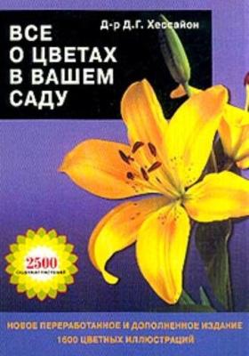 Все о цветах в вашем саду. 2500 садовых растений = The New Flower Expert : 2-ое издание, переработанное и дополненное