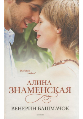 Венерин башмачок : Роман