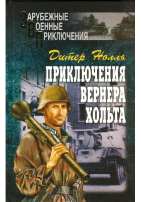 Приключения Вернера Хольта : Роман