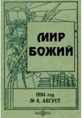 Мир Божий год: журнал. 1894. № 8, Август